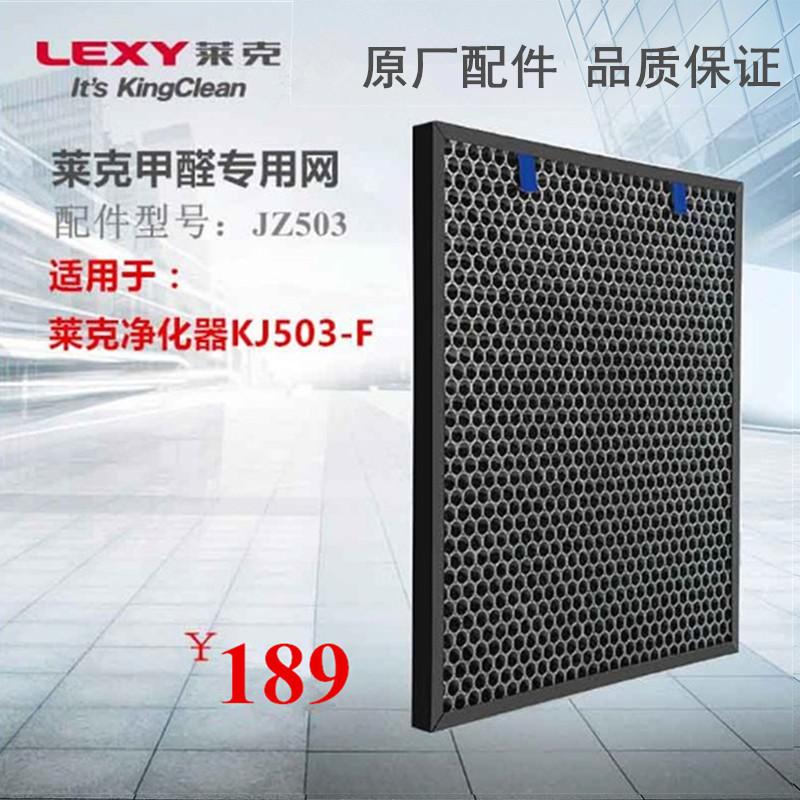 [莱克鑫如企业店其他生活家电配件]LEXY莱克空气净化器过滤网KJ50月销量1件仅售169元