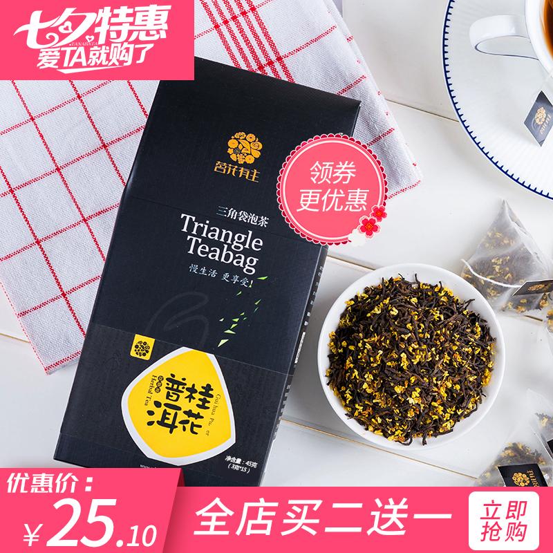 桂花普洱茶 买2送1茗花有主15袋 普洱熟茶组合花茶三角袋泡茶包