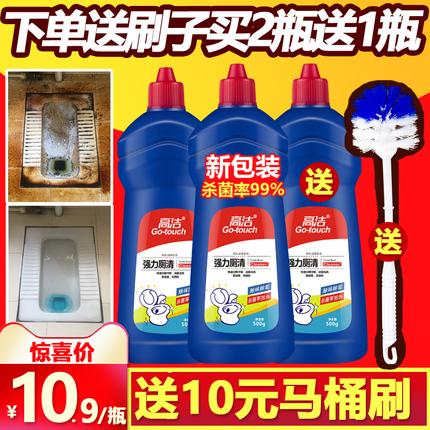 高洁洁厕灵马桶清洁剂尿垢家用洗厕所强力去污除垢洁厕液实惠装