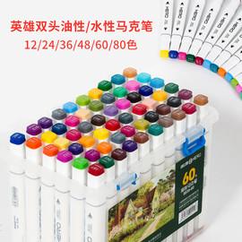 英雄双头彩色油性马克笔水性马克笔套装学生记号笔动漫手绘笔学生绘画设计美术套装12色/24色/36色/48色/60色