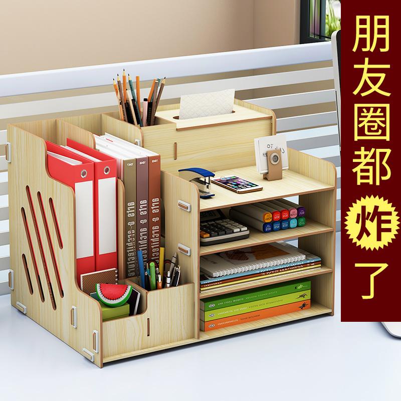 办公室用品桌面收纳盒书立书架文件夹文具学生宿舍神器置物抽纸巾
