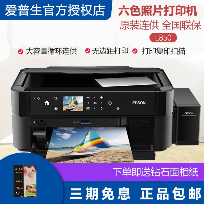爱普生Epson墨仓式L850六色照片彩色打印机6色复印扫描多功能一体机液晶屏