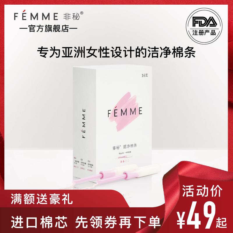 包邮FEMME非秘单盒装卫生棉条导管式 内置卫生巾姨妈棒卫生条