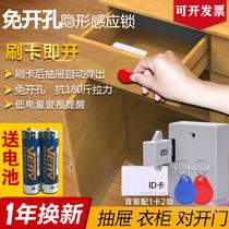 抽屉锁柜子锁免开孔柜门锁家用隐形文件柜锁衣柜暗锁电子智能感应