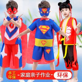 儿童环保时装秀衣服男童幼儿园亲子走秀手工材料DIY自制环保服装