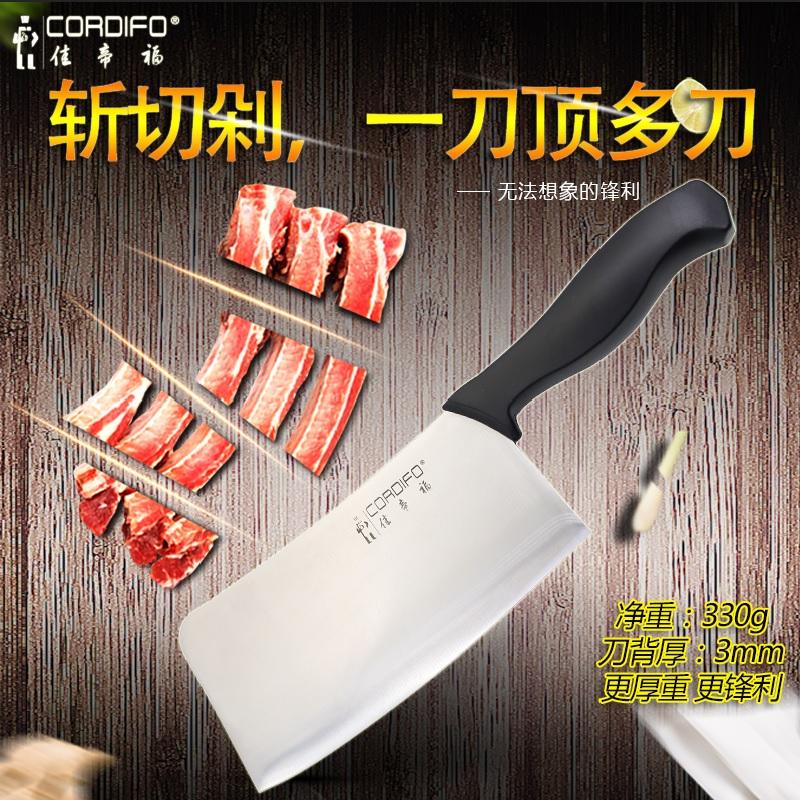 佳帝福菜刀不鏽鋼廚房刀具切片刀廚刀斬骨切菜刀家用切片刀正品