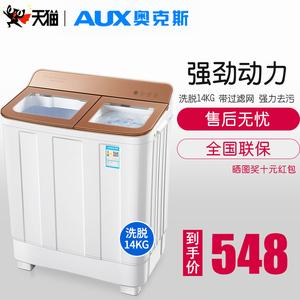 奥克斯洗脱14KG宾馆家商用双桶缸大容量半自动洗衣机宿舍小型迷你