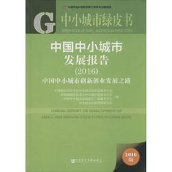 中国中小城市发展报告.20162016版 中国城市经济学会中小城市经济发展委员会 等 编 管理学理论/MBA经管、励志