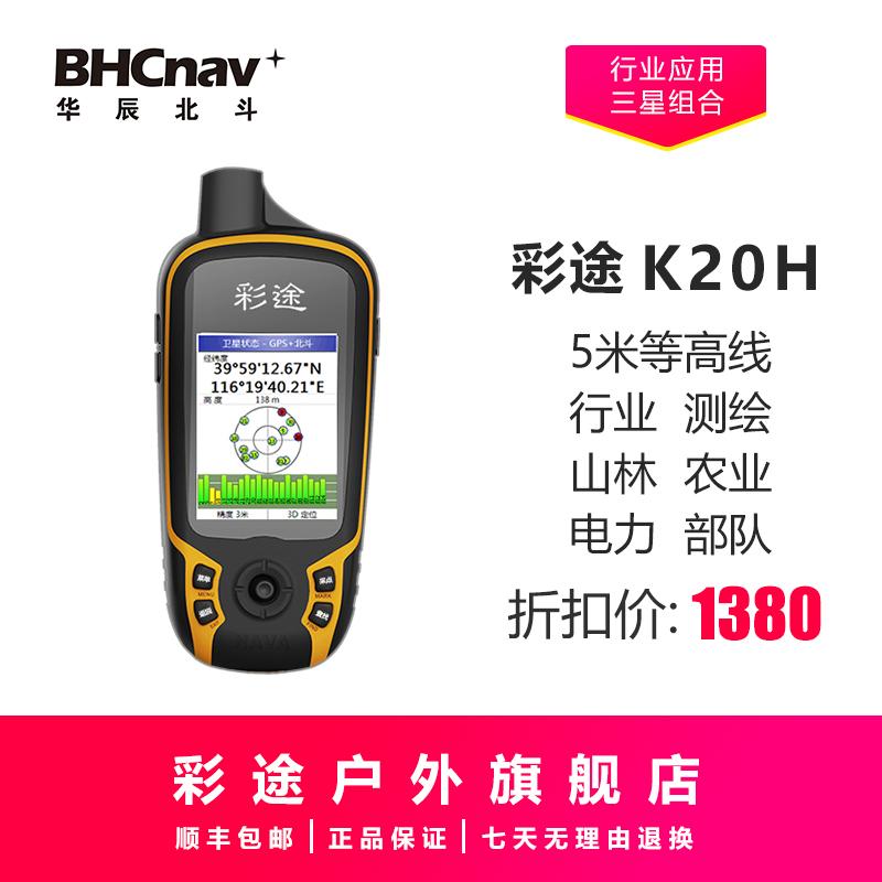 Portable GPS satellite positioning instrument Beidou navigation area measurement coordinate positioning track recorder Caitu k20h