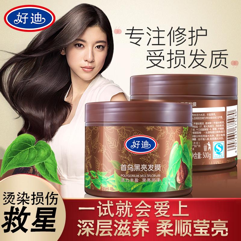 好迪发膜护发素正品修复干枯改善毛躁头发护理营养精油免蒸焗油膏