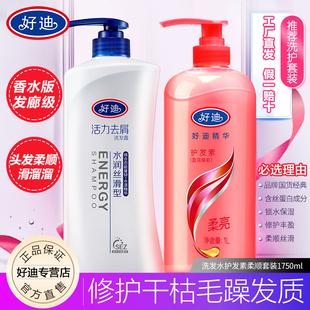 好迪洗发水护发素套装洗护洗发露男女洗头膏官网正品750ml+1000ml价格