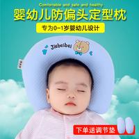婴儿枕头定型枕防偏头透气头型矫正偏头0-1岁新生儿 初生宝宝纠正