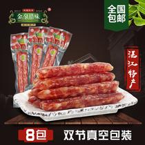 金泉腊味双根腊肠广式广东农家自制香肠烤肠8包真空包装5分瘦包邮