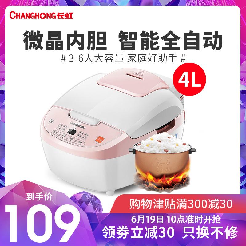 长虹电饭煲4L家用大容量多功能智能电饭锅预约3-4-5人电饭锅自动