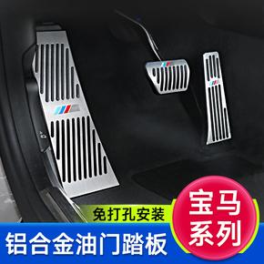 Накладки на педали,  Bmw новый 3 отдел 5 департамент упакованные в украшения 7 отдел 1 отдел 2 отдел 6 отдел gtX1X3X4X5X6 ускоритель тормоза педаль декоративный, цена 1116 руб