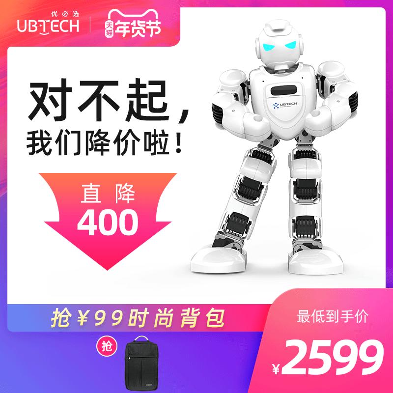 优必选阿尔法机器人Alpha Ebot智能机器人教育陪伴编程语音对话高科技儿童早教学习多功能跳舞机器人