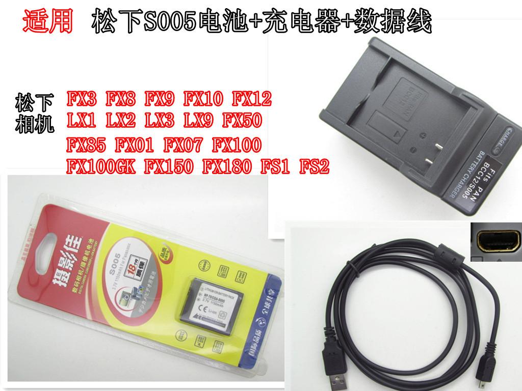 松下DMC-LX1 LX2 LX3 LX9 相机CGA-S005GK/E电池+充电器+数据线