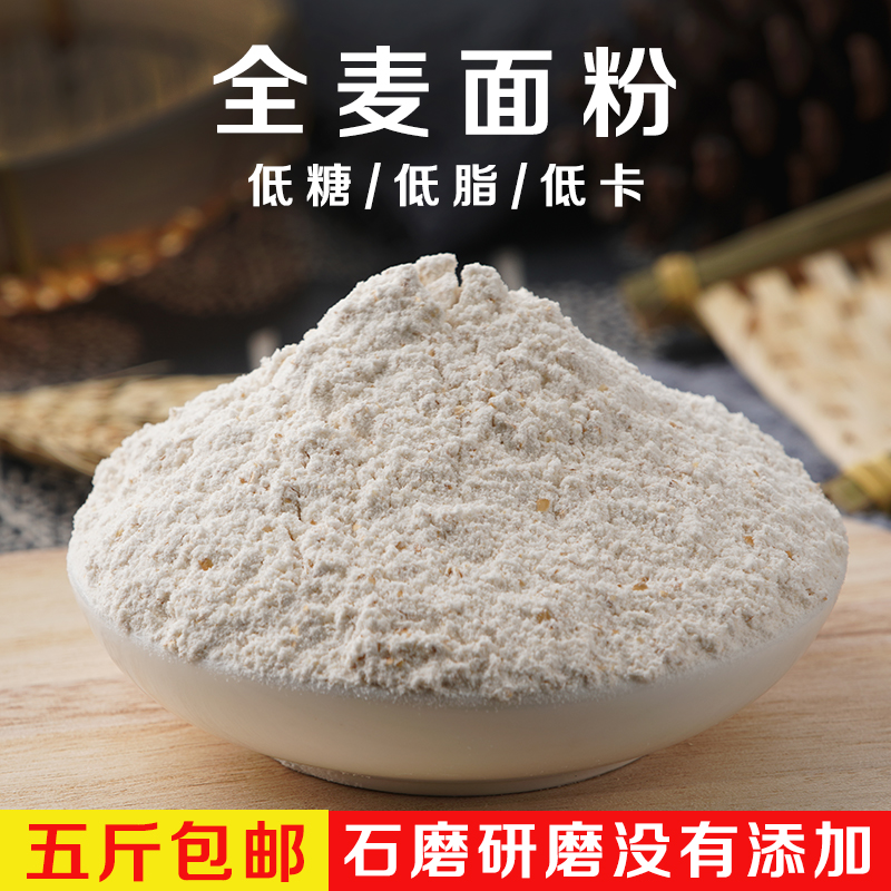 Pure whole wheat flour 100% without adding wheat bran 5 jin low fat and sucrose free in situ ground coarse grain bread and steamed bread flour