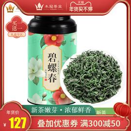 碧螺春绿茶2020新茶茶叶正宗浓香型散装明前绿茶苏州春茶木冠罐装