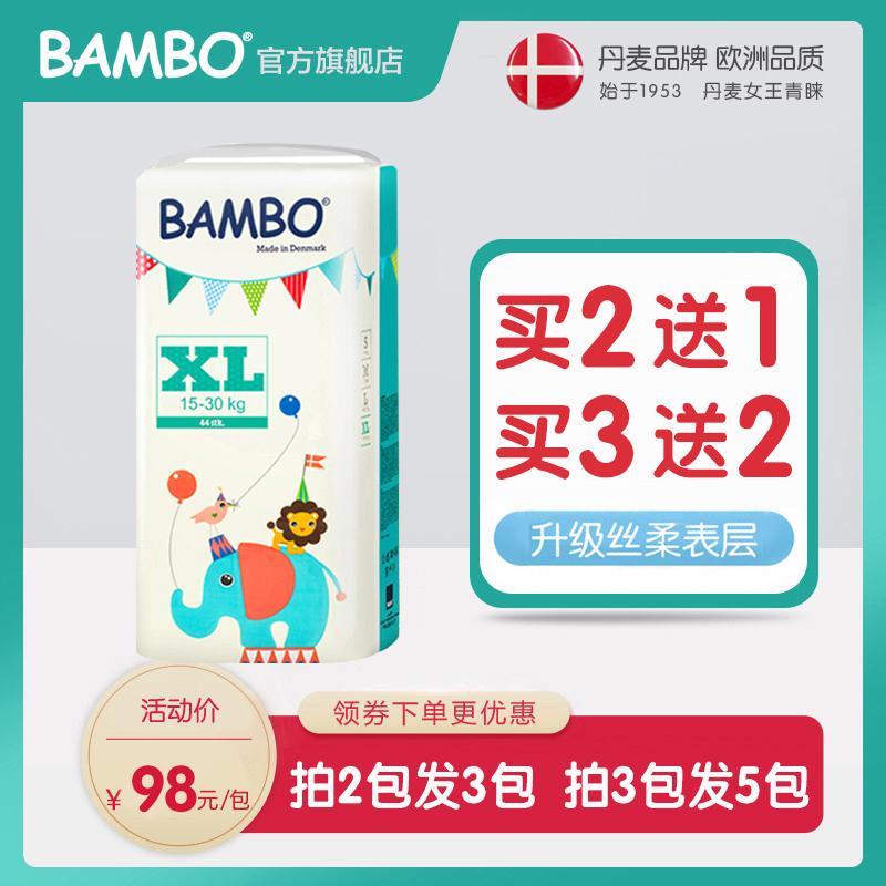 11-07新券bambo游乐园xl44大码男女尿不湿