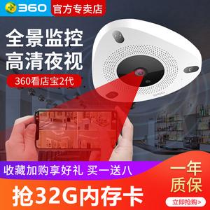 【速发包邮】360看店宝2代 高清夜视版 智能摄像机 无线WiFi  360度全景 监控摄像头