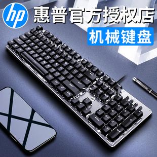 惠普 GK100机械键盘青轴黑轴茶轴红轴游戏吃鸡台式 笔记本电脑办公有线外接网吧电竞lol外设104键全键无冲