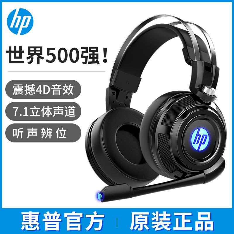 热销1104件五折促销HP/惠普H200电脑耳机头戴式电竞游戏7.1声道吃鸡有线耳麦带麦克风