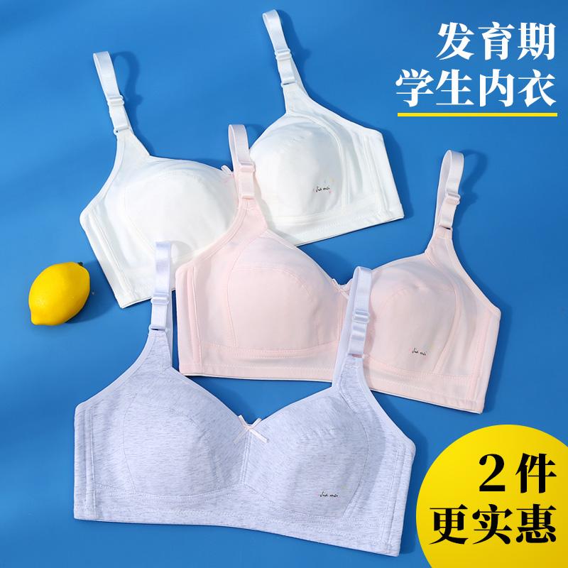 少女内衣初中高中学生文胸发育期女孩14岁15纯棉16夏季薄款女童17