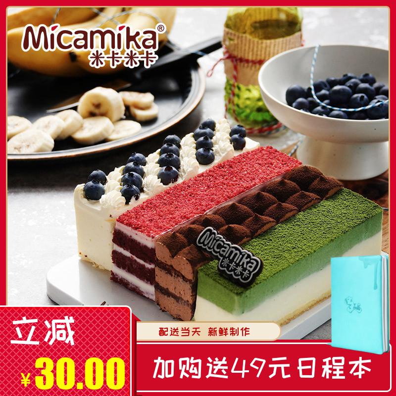 米卡米卡彩虹生日蛋糕 网红抹茶慕斯芝士巧克力儿童 北京同城配送