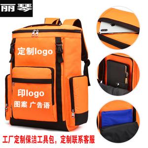 定制家政保洁工具双肩包家电维修服务多功能大容量收纳包背包印字