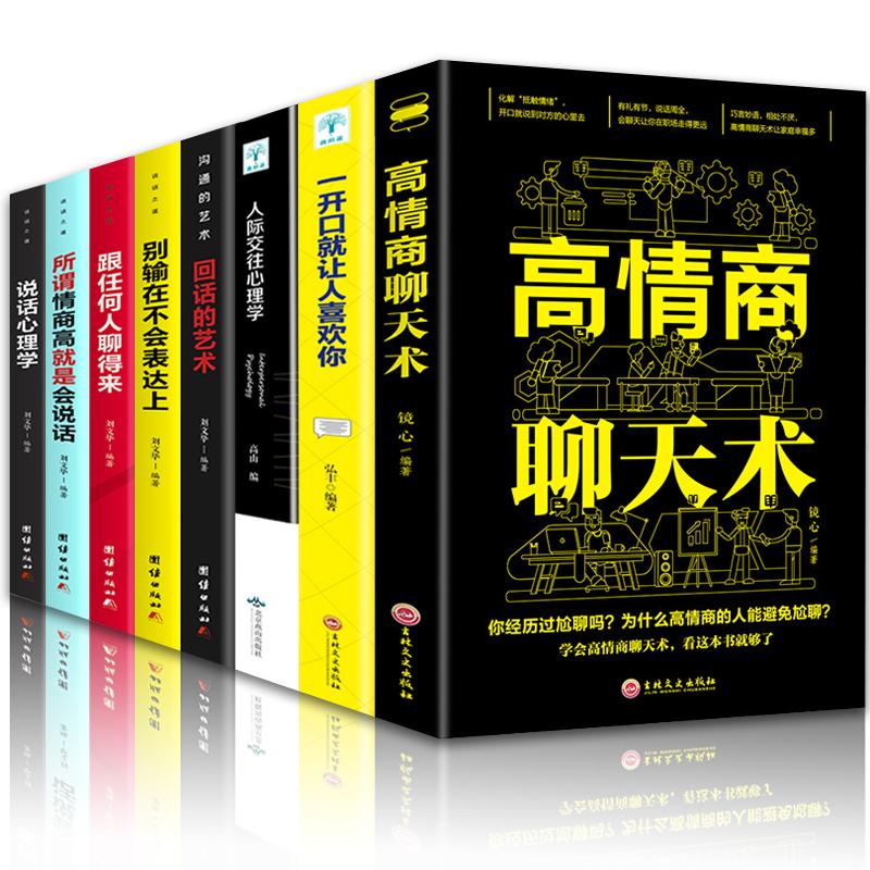 8册 说话心理学 回话的技术 高情商别输在不会表达上正版情商高就会艺术跟任何人都聊得来怎样提高口才技巧沟通类书籍看什么书不要