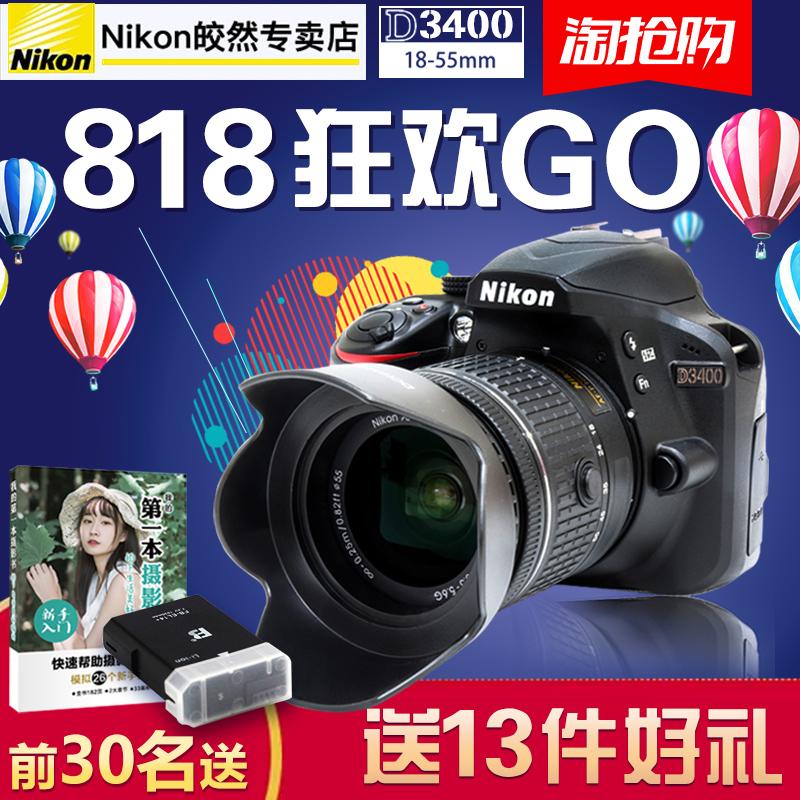【货票同行】Nikon/尼康D3400(18-55)套机 入门单反数码相机分期