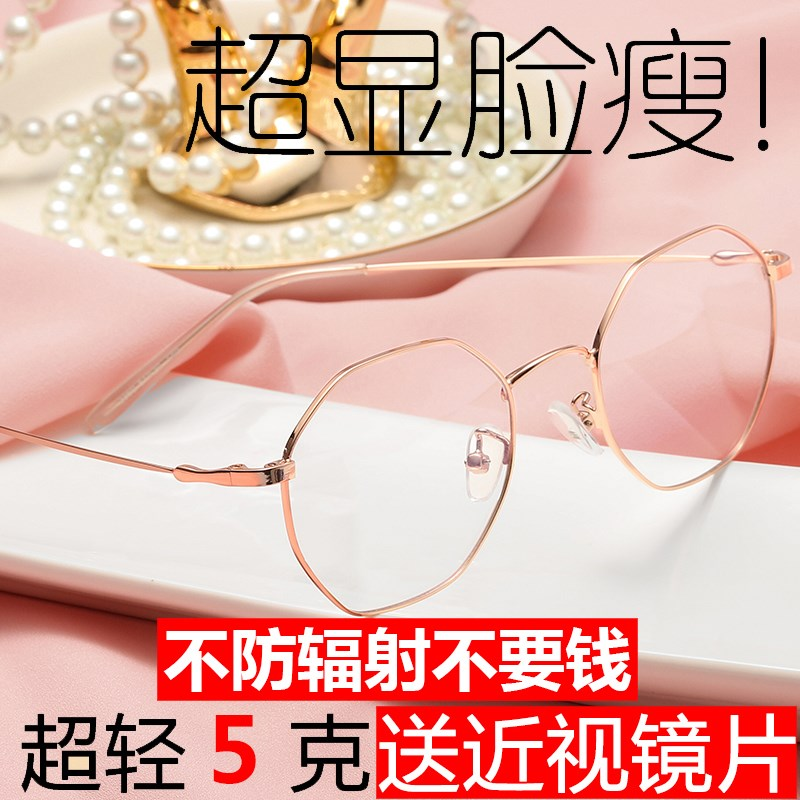 Childrens anti blue radiation computer glasses eye protection boys and girls lovely princess tide students myopia glasses degree