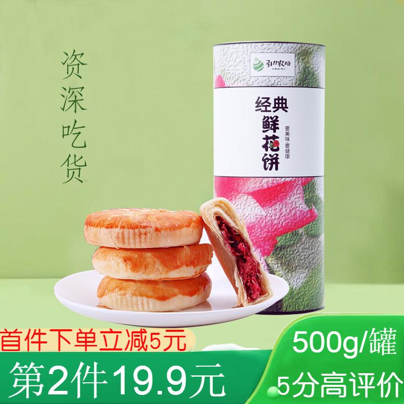 精品罐装玫瑰鲜花饼云南特产礼盒传统糕点心玫瑰饼零食品网红10枚图片