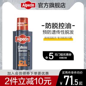欧倍青Alpecin丰盈蓬松洗发水无硅油咖啡因防脱发控油洗头水男女