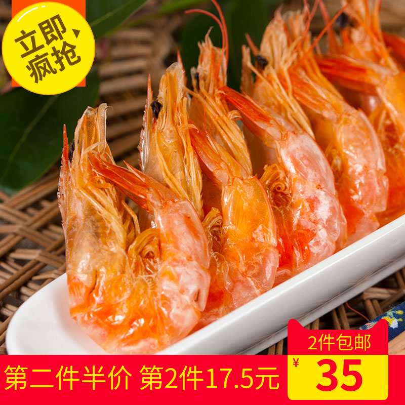 舟港海味150g对虾干袋装即食海鲜烤大对虾海产品休闲零食舟山特产