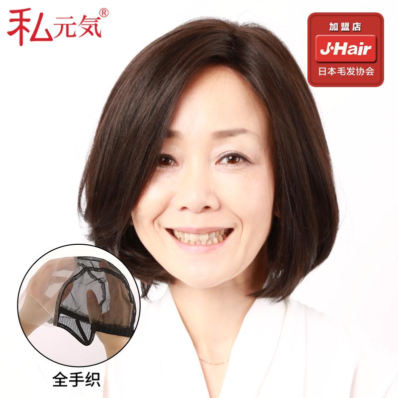 私元气假发女新款整顶手织真人发丝假发气质OL假发套HHU3010-N2,可领取100元天猫优惠券