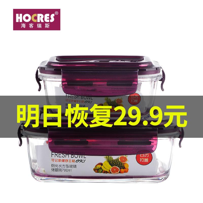 耐热玻璃饭盒长方形保鲜盒密封碗微波炉专用便当盒圆形打饭餐盒