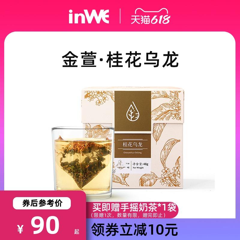 inWE因味 桂花乌龙+茉莉龙珠2盒装袋泡茶叶桂花茶绿茶包独立装