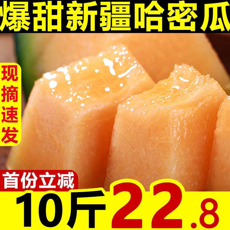 哈密瓜新鲜一箱10斤 新疆水果包邮蜜瓜西州蜜网纹瓜甜瓜香瓜