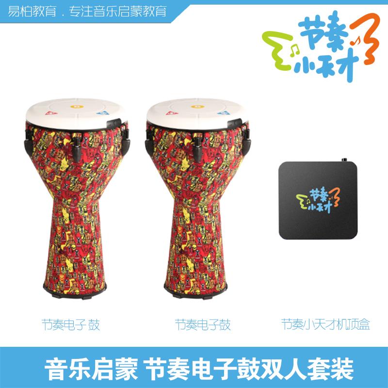 易柏教育音楽啓蒙リズム電子鼓二人セットテレビインタラクティブ電子鼓子供専門