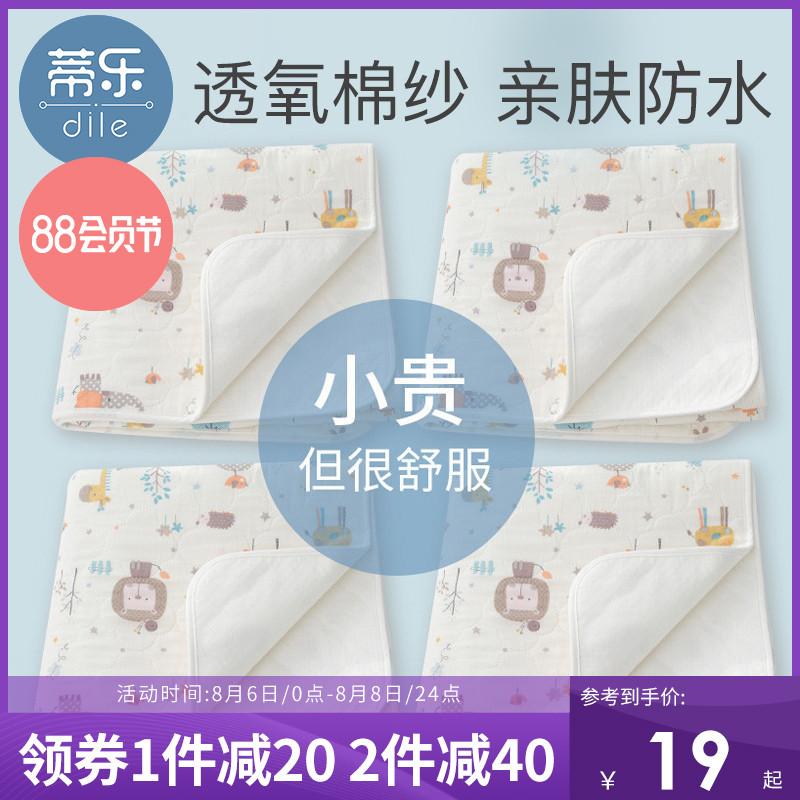 隔尿垫婴儿防水可洗水洗纯棉夏天透气新生宝宝大尺寸隔夜床单夏季