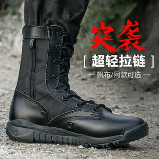 军鞋男夏季作战靴超轻透气军靴高帮网眼cqb特种兵侧拉链新式靴女