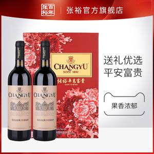 张裕官方 【礼盒双支】送礼佳品赤霞珠干红葡萄酒 平安富贵