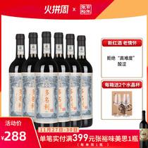 14度正品送礼高档买一箱送一箱法国进口红酒整箱赤霞珠干红葡萄酒