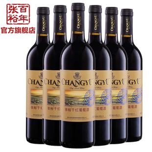 【张裕官方】张裕红酒整箱张裕葡萄酒张裕赤霞珠干红【整箱6瓶】图片