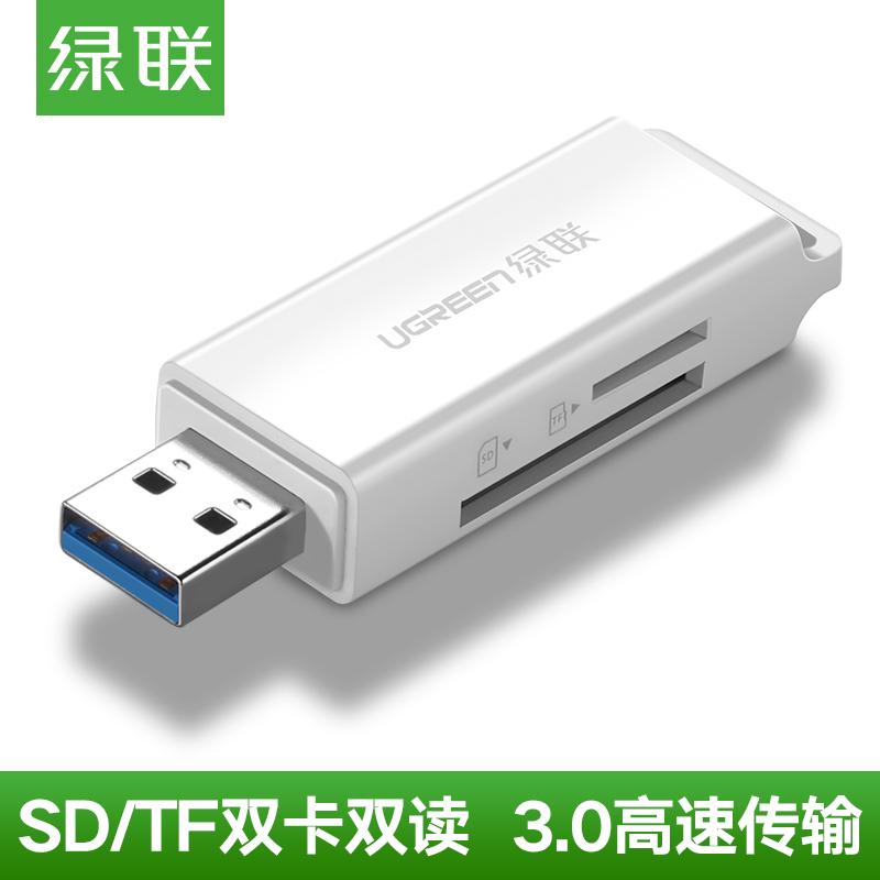 绿联读卡器3.0多合一sd高速多功能迷你手机tf相机内存卡能通用