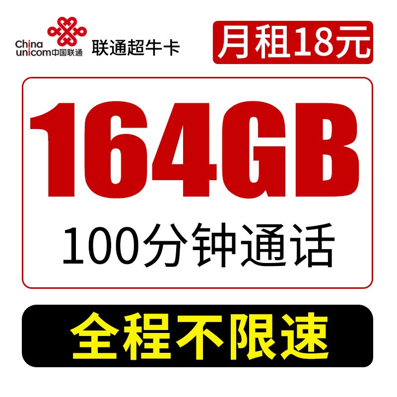 联通无限4g纯电话四川成都速流量卡9.80元包邮