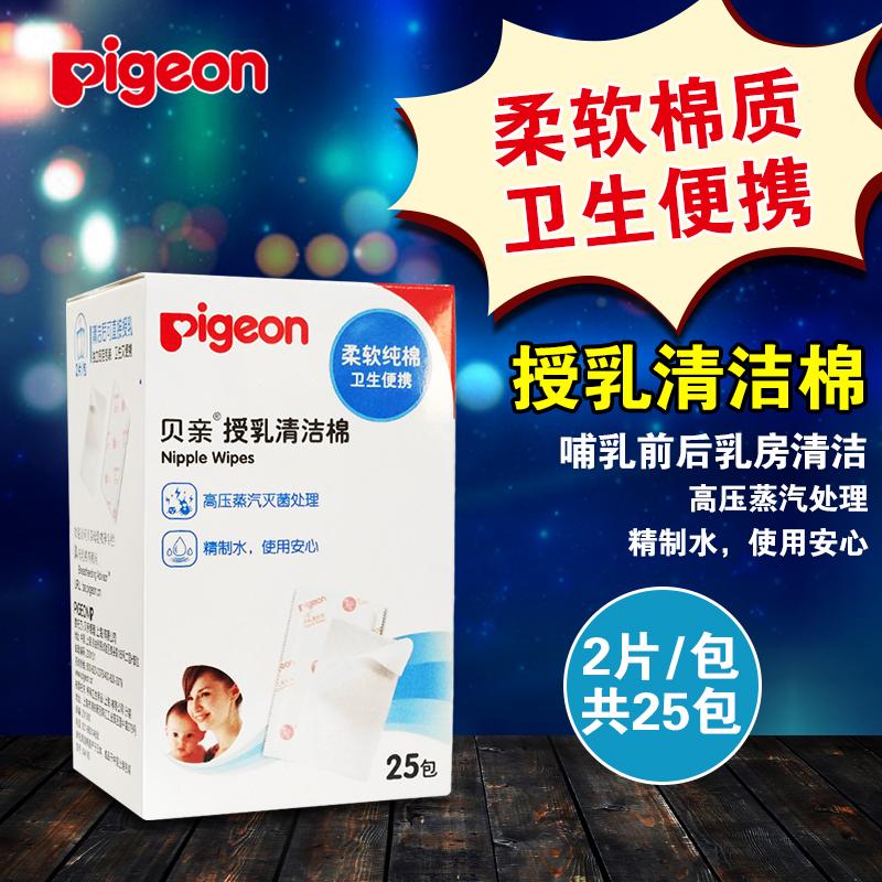 贝亲授乳清洁棉 25包50片妈妈哺乳清洁棉片乳头清洁用品XA193