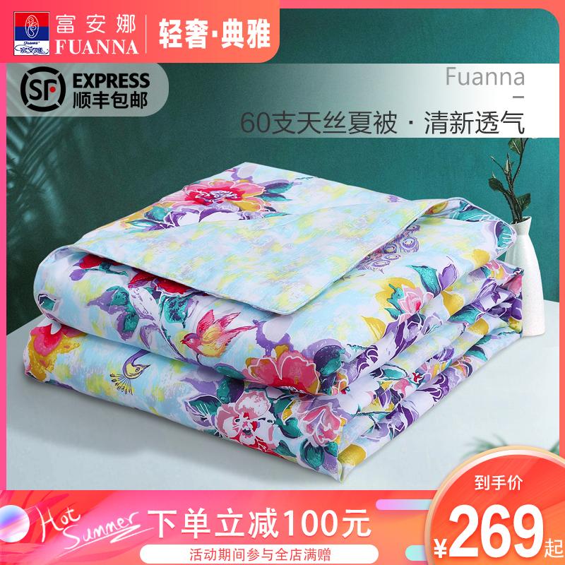 富安娜家纺60支天丝夏被夏凉被芯单双人夏被空调薄被子 床上用品
